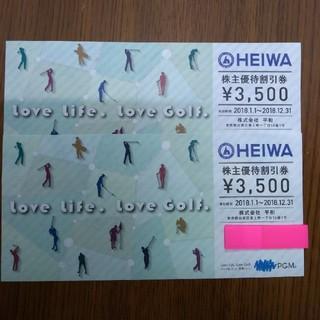 HEIWA へいわ株主優待券2枚(ゴルフ場)