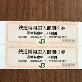 鉄道博物館 入館料50%割引券 2枚(美術館/博物館)