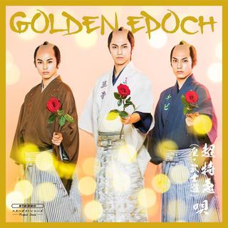 超特急 GOLDEN EPOCH アルバム(その他)