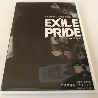 エグザイル(EXILE)のEXILE PRIDE 2(ミュージック)