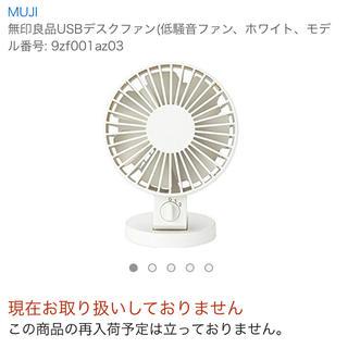 MUJI (無印良品) - 【値下げしました】無印良品USBデスクファン