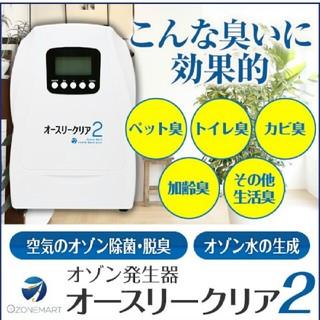 新品未使用のオースリークリア2(空気清浄器)