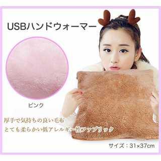 USBハンドウォーマー 膝掛け ピンク 【新品】(毛布)
