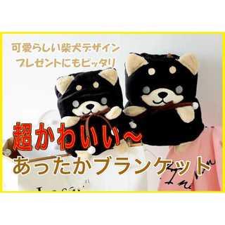 毛布 膝掛け ペット毛布 ブラック【新品】(毛布)