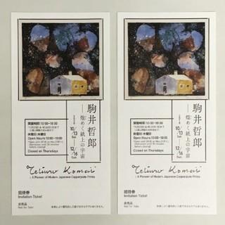 駒井哲郎  ペアチケット(美術館/博物館)