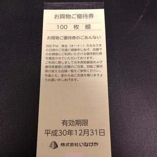 いなげやご優待券100枚(ショッピング)