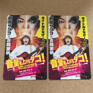 即ok ムビチケ 2枚 映画 音量を上げろタコ ムビチケ 大人2枚 (一般2枚(邦画)