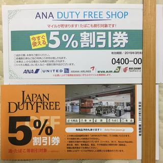 エーエヌエー(ゼンニッポンクウユ)(ANA(全日本空輸))の成田国際空港 免税店 5%割引クーポン 2枚 DUTY FREE(ショッピング)