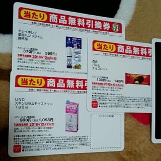 だだんだん様専用★セブンイレブン 無料引換券 3枚(フード/ドリンク券)