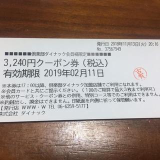 サントリー(サントリー)のダイナック クーポン券4000円分(レストラン/食事券)