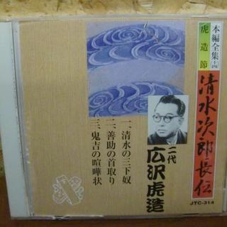 浪曲 清水次郎長伝 14 先代広沢虎造(演芸/落語)