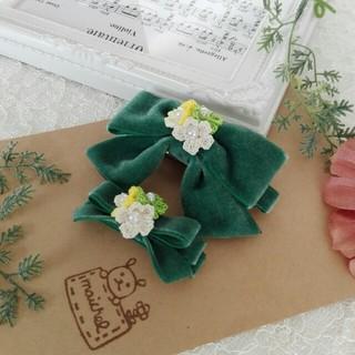レース編み小花ブーケ♥ベルベットリボンヘアピンのリンクコーデセット(グリーン)(ファッション雑貨)