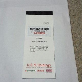 カスミ、マルエツ株主優待券(ショッピング)