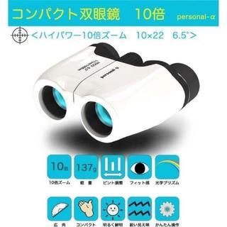 ユニバーサルデザイン 10倍双眼鏡 ホワイト (登山用品)