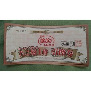 銀だこ 引換券 5枚セット(レストラン/食事券)