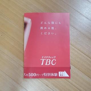 エステティックTBC ご優待券(その他)