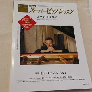 【カー子様専用】NHK スーパーピアノレッスン二冊セット(クラシック)