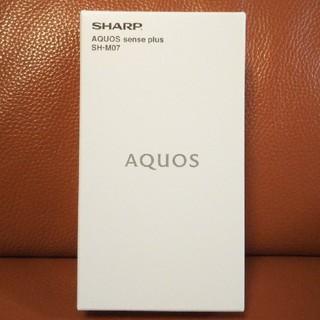 シャープ(SHARP)の新品 SH-M07 AQUOS sense plus スマホ本体 SIMフリー(スマートフォン本体)