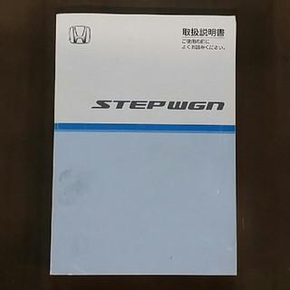 ホンダ(ホンダ)の取り扱い説明書 ステップワゴン RG1(カタログ/マニュアル)