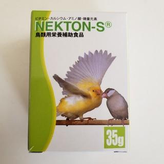 鳥ネクトンS(鳥)
