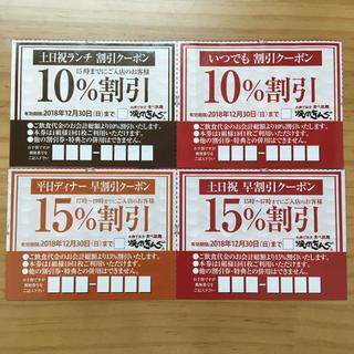 焼肉きんぐ 割引クーポン(レストラン/食事券)