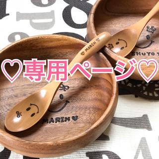 ♡hiroko♡様専用♡(離乳食器セット)