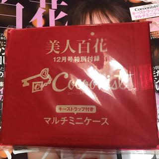 コクーニスト(Cocoonist)の美人百花 12月号 付録 中身は確認不可(ポーチ)