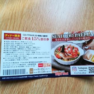 ロイヤルホストなど割引クーポン(レストラン/食事券)
