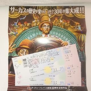 ダイハツ(ダイハツ)の★12/1(土) SS席 キュリオス   名古屋公演★    (サーカス)