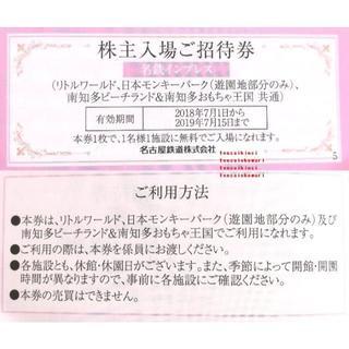 3枚 2019.7.15迄 株主入場ご招待券 名鉄 株主優待(遊園地/テーマパーク)