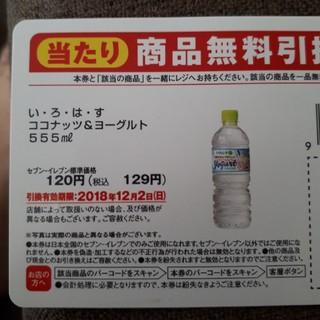 セブンイレブン 当たり券(フード/ドリンク券)