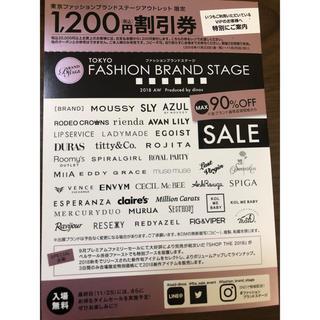 東京ファッション ブランドステージ アウトレットDM(ショッピング)