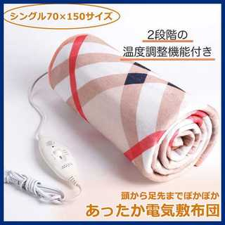 電気毛布 電気敷毛布 シングルサイズ【新品】(毛布)