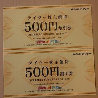 テイツー株主優待券 1000円分(ショッピング)