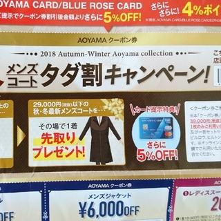 アオヤマ(青山)の青山  ★メンズコートプレゼント(最大29000円)★(ショッピング)