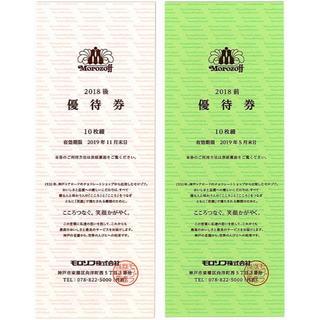 モロゾフ 株主優待券【2冊 (20%割引券20枚) 】(ショッピング)