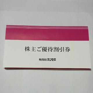 カンセキ株主優待券10枚綴り(ショッピング)