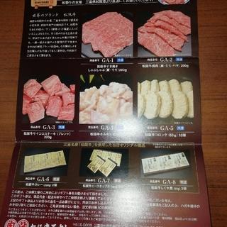 まるよし 松坂牛ギフト(レストラン/食事券)