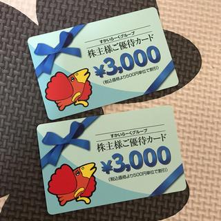 スカイラーク(すかいらーく)のすかいらーく株主優待6000円分(レストラン/食事券)