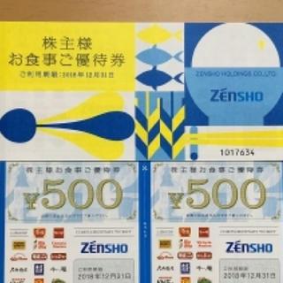 ゼンショー(ゼンショー)のゼンショー株主優待券  3000円(レストラン/食事券)