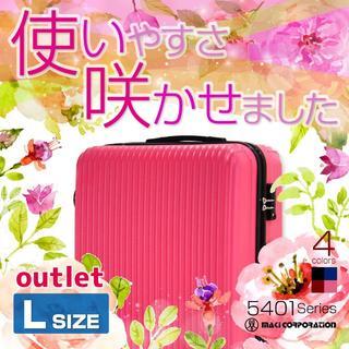 送料無料 L サイズ キャリーバッグ シボ加工 ダブルキャスター(旅行用品)