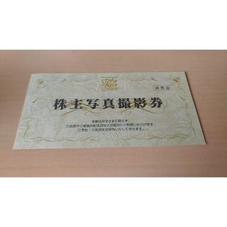 スタジオアリス 株主優待(その他)