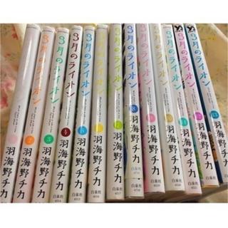 ハクセンシャ(白泉社)の3月のライオン1〜13巻セット(全巻セット)