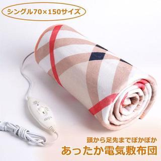 交渉OK 電気毛布 電気敷毛布 シングル シングルサイズ 冬 防寒(毛布)