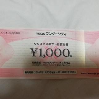mozo ワンダーシティ クリスマスギフト券(ショッピング)