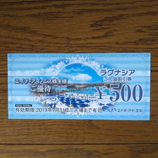 ラグナシア入場割引券 500円x5名分 送料無料 ラグーナテンボス 来年7月末(その他)