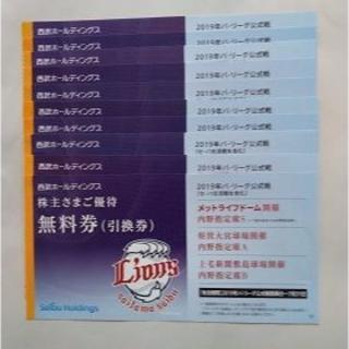 ☆10枚セット☆ 西武HD株主優待 メットライフドーム 内野指定席S 無料引換券(野球)