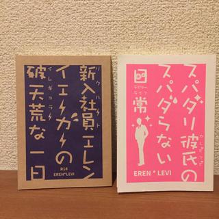 エレリ  2冊セット LIPS/にょっき(BL)