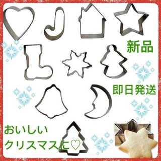 【クリスマスに☆】Tumao 10枚セット クリスマス クッキー型(調理道具/製菓道具)