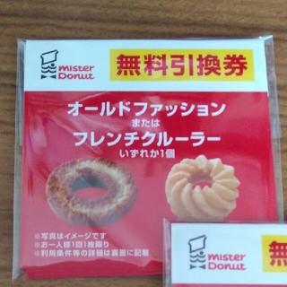 コカコーラ(コカ・コーラ)のミスタードーナツ無料引換券13枚セット(フード/ドリンク券)